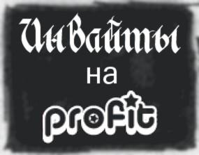 инвайт на eroprofit.com