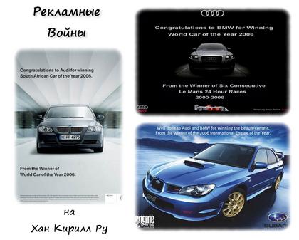 Реклама BMW, Audi, Subaru и Bentley